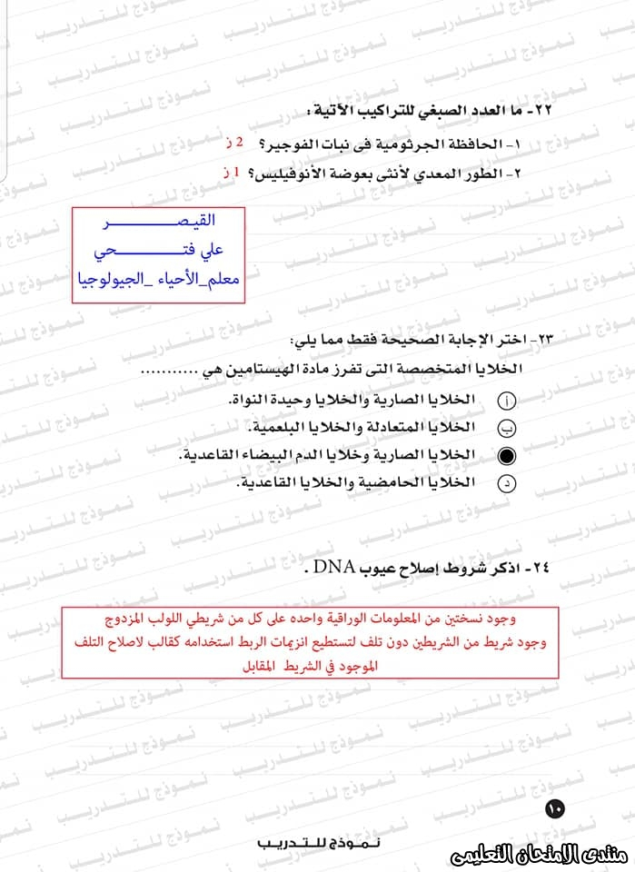 exam-eg.com_15933832342236.jpg