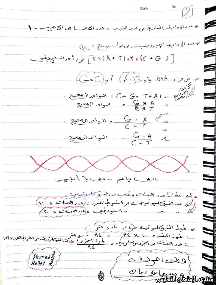exam-eg.com_159343536886682.jpg