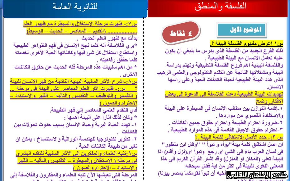 exam-eg.com_159346803056961.png