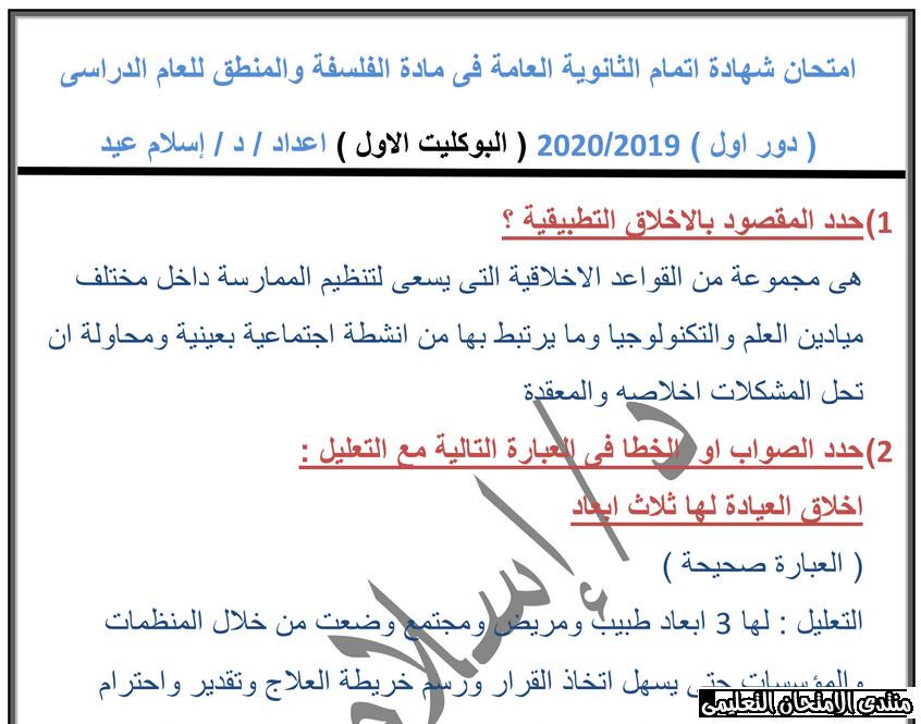 exam-eg.com_159354187219541.png