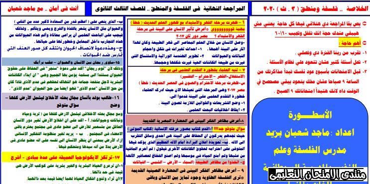 exam-eg.com_15935663755931.png