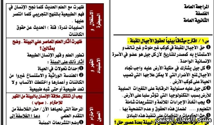 exam-eg.com_159361039116591.jpg