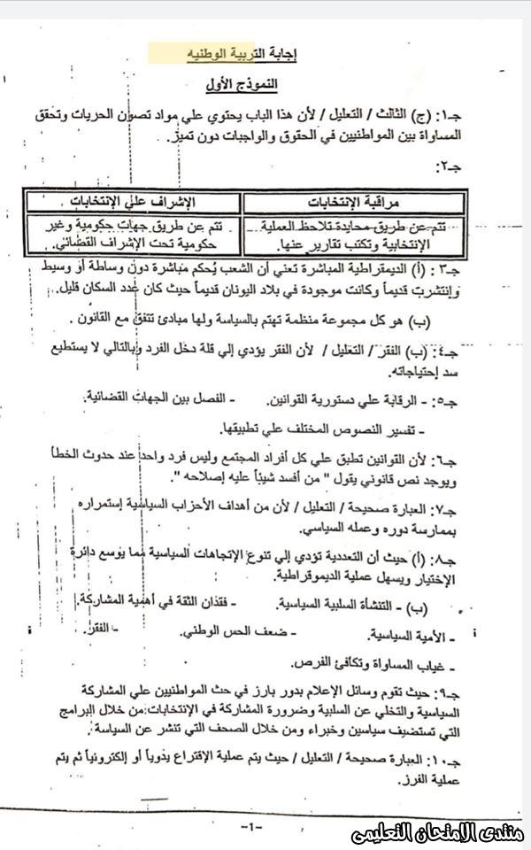 exam-eg.com_159363956127922.jpg