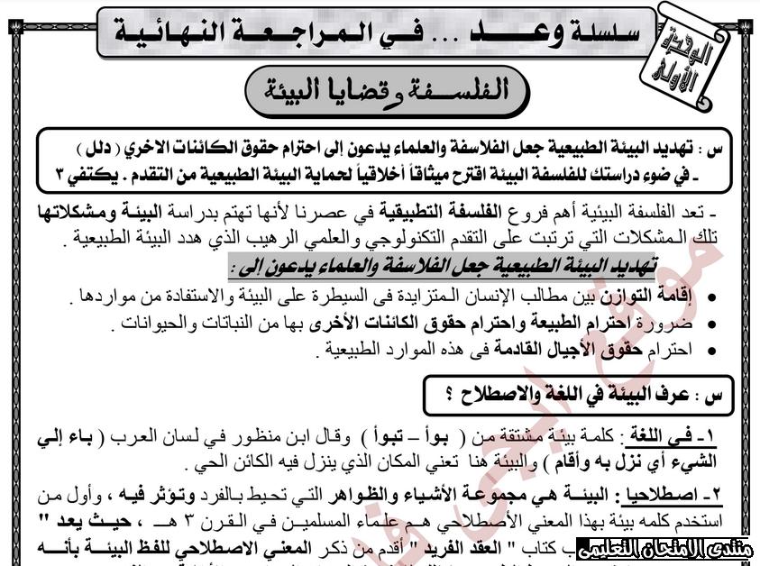 exam-eg.com_159364088502911.png