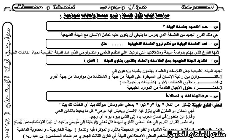 exam-eg.com_159364144903211.png