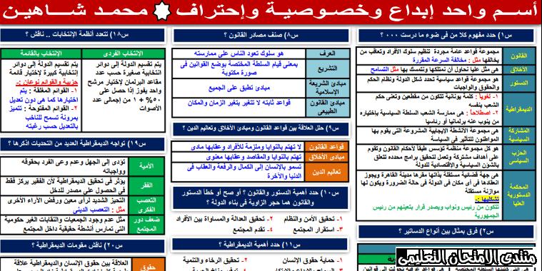 exam-eg.com_159364755280981.png