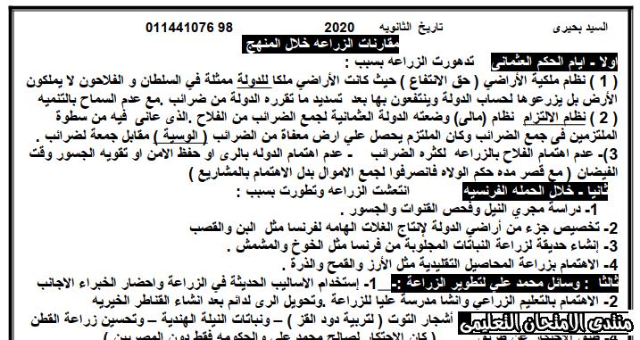 exam-eg.com_159369758227841.png