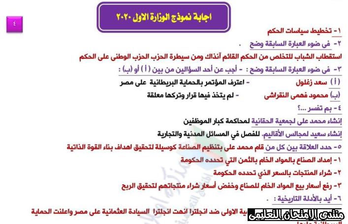 exam-eg.com_159378815961931.png
