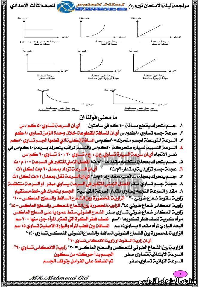 exam-eg.com_159811708978119.jpg