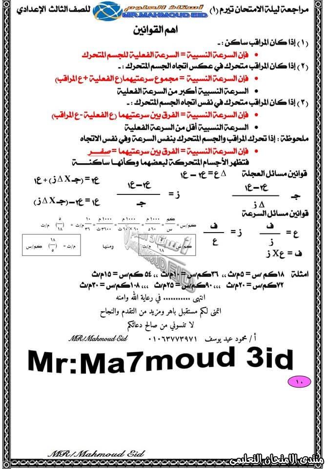 exam-eg.com_1598117089813410.jpg