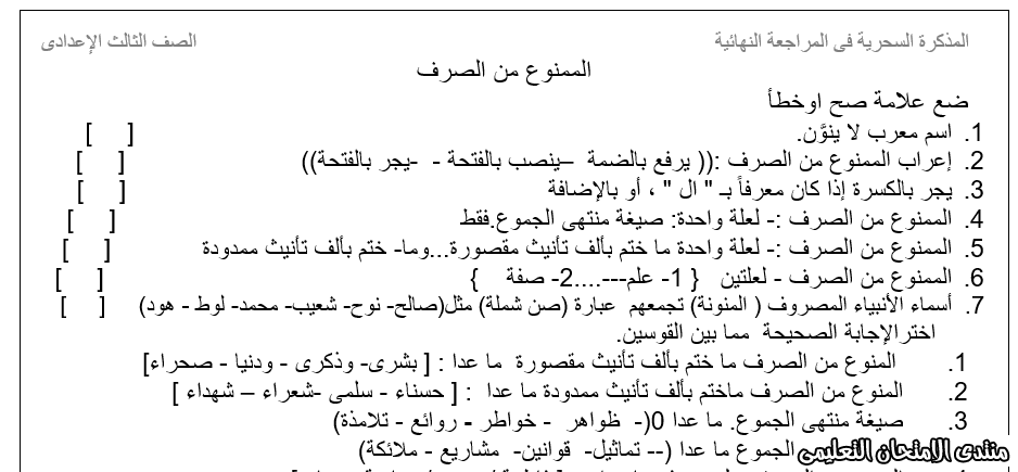 exam-eg.com_159844854124211.png