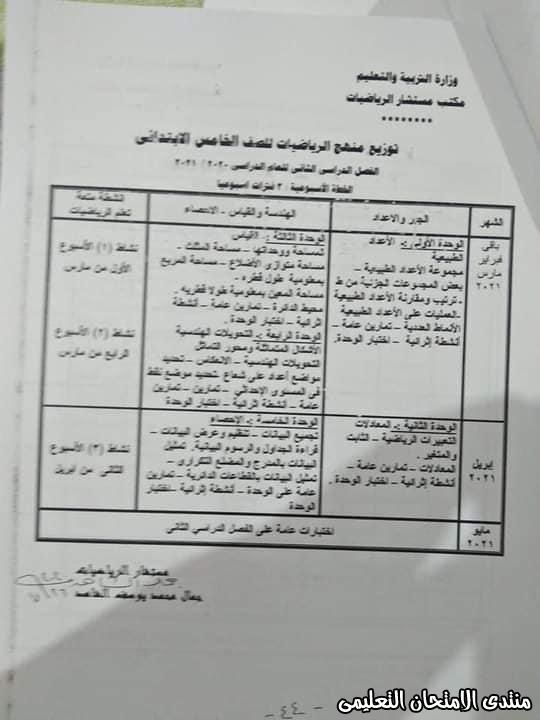 exam-eg.com_160104217031989.jpg