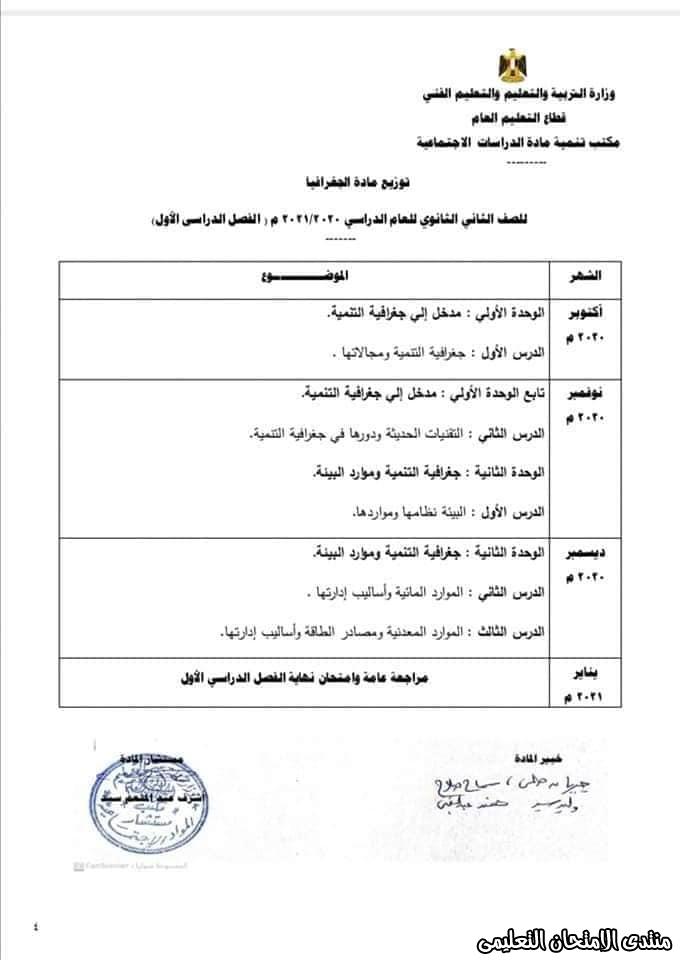 exam-eg.com_160106704798575.jpg