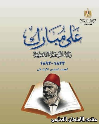 كتاب على مبارك سادسة ابتدائى