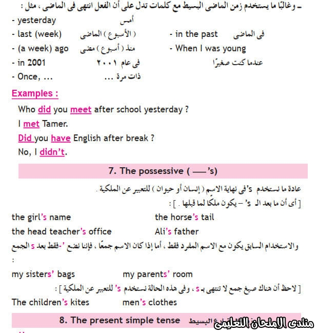 exam-eg.com_160216993714423.jpg