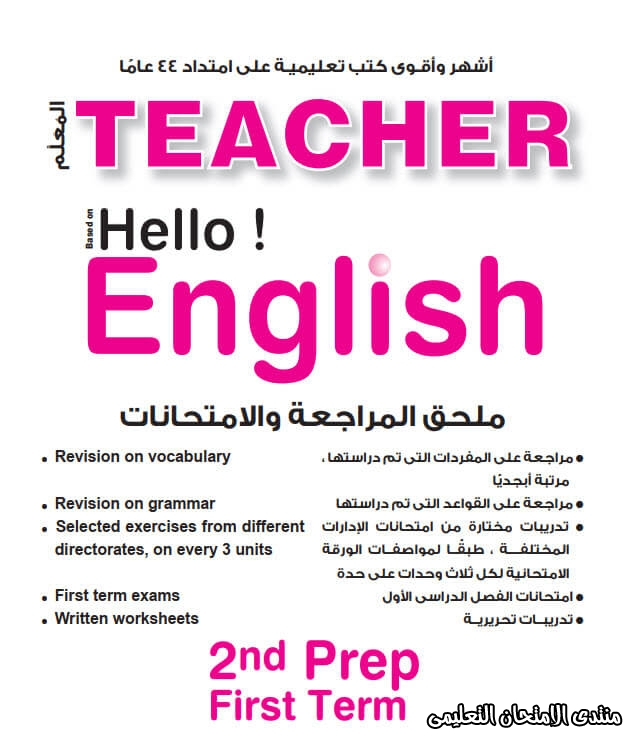 exam-eg.com_160217096447573.jpg
