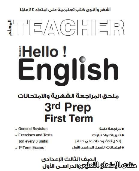 exam-eg.com_160217142363181.jpg