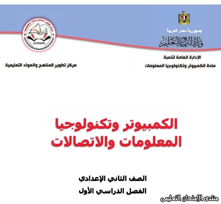 exam-eg.com_16023597478591.jpg