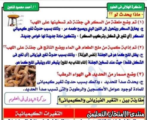 exam-eg.com_160245766043531.jpg