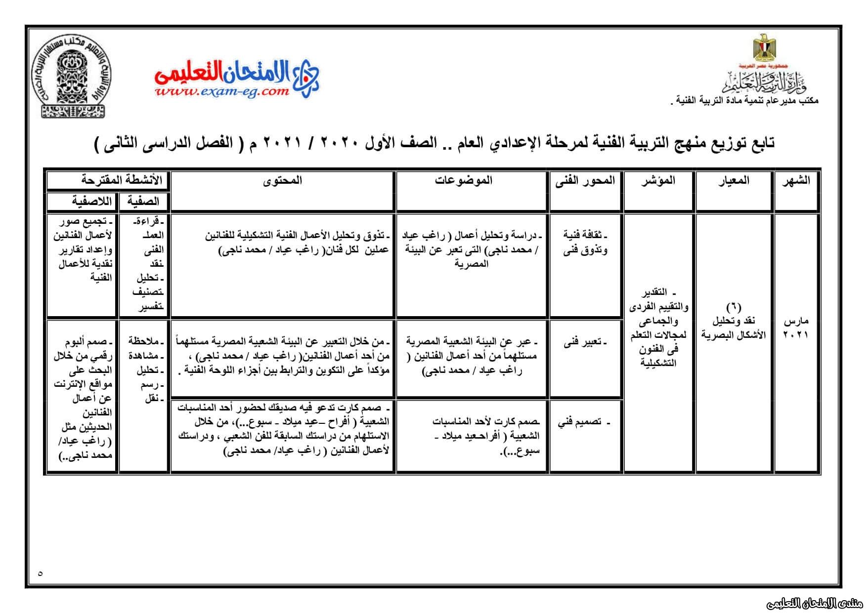 exam-eg.com_160271326628475.jpg