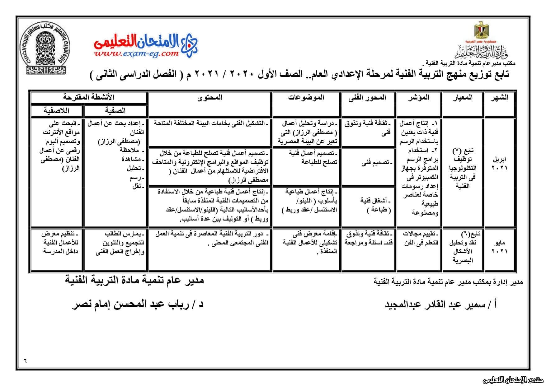 exam-eg.com_160271326636986.jpg