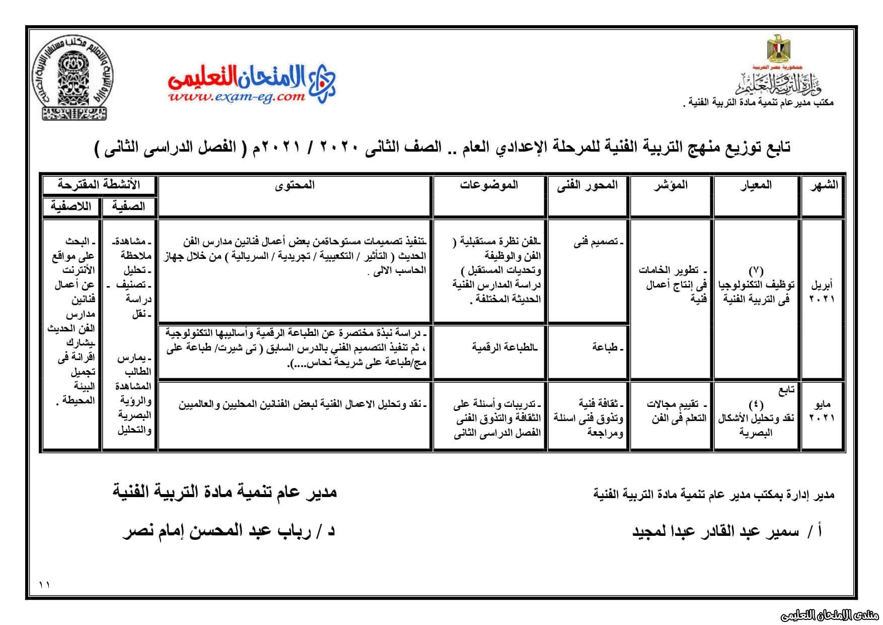 exam-eg.com_160271334972885.jpg