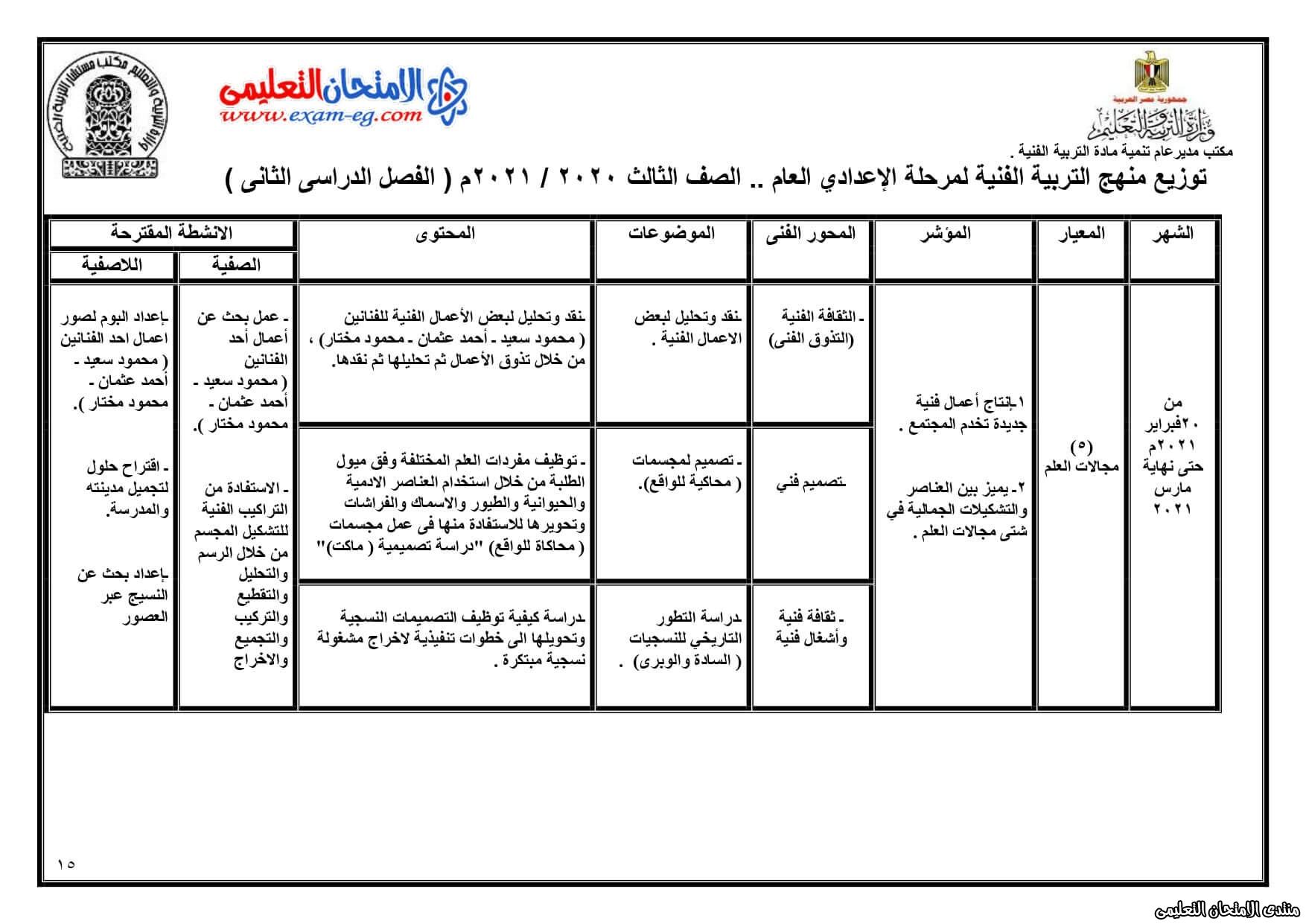 exam-eg.com_160271340957564.jpg