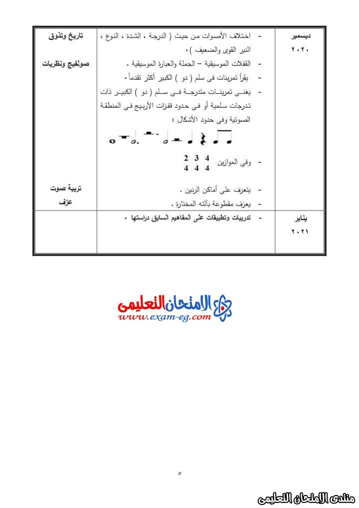 exam-eg.com_160276428969935.jpg