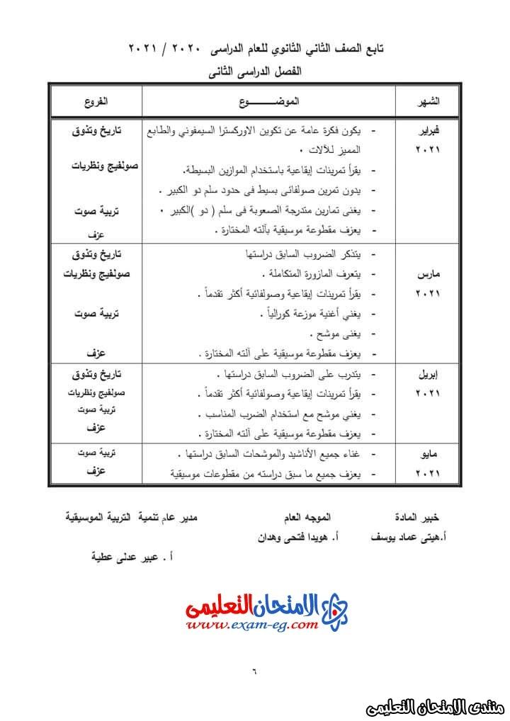 exam-eg.com_160276428972366.jpg