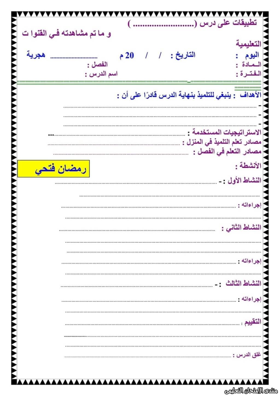 exam-eg.com_160319435178031.jpg