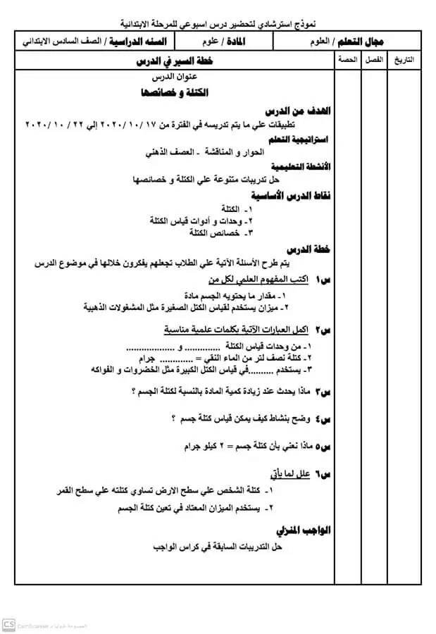 exam-eg.com_16042338091661.jpg
