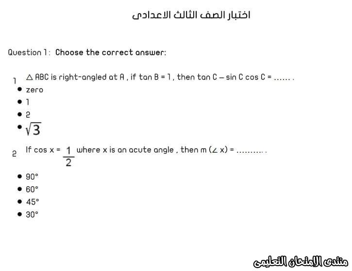 exam-eg.com_160441306938259.jpg