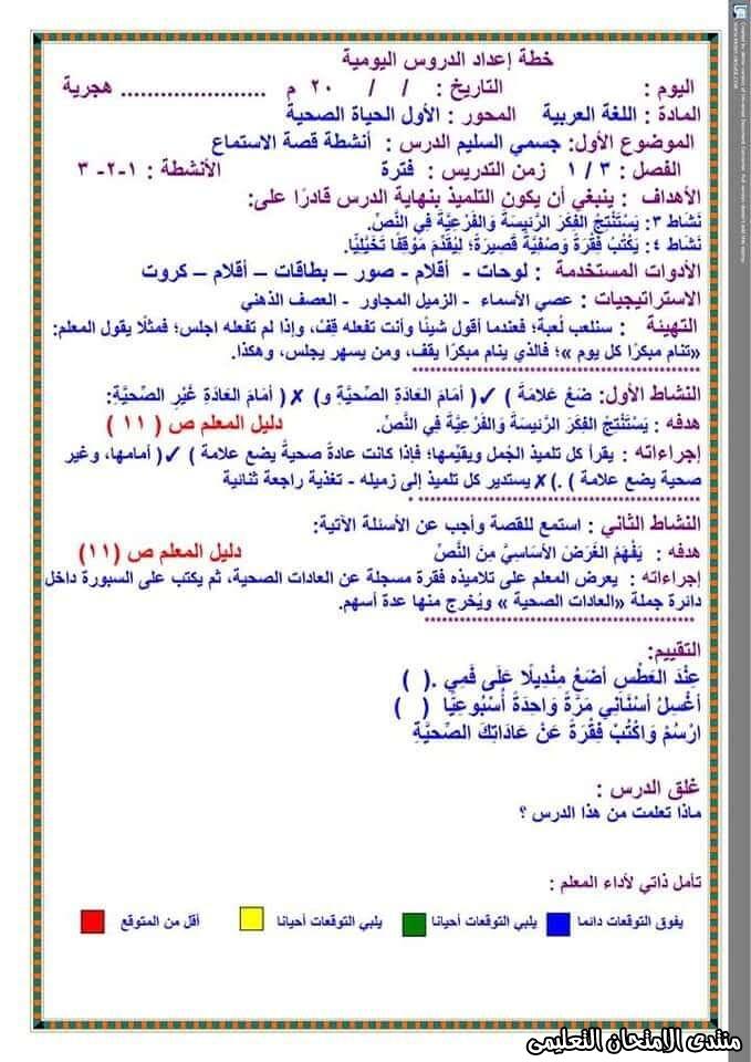 exam-eg.com_160487392547962.jpg
