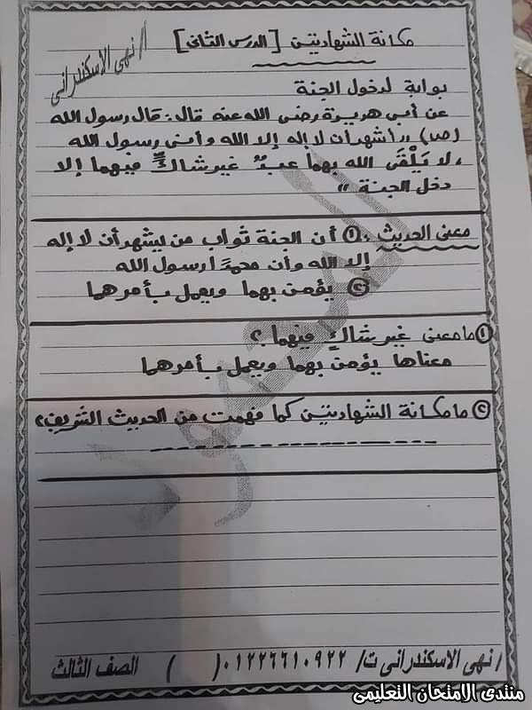 exam-eg.com_160501849618333.jpg