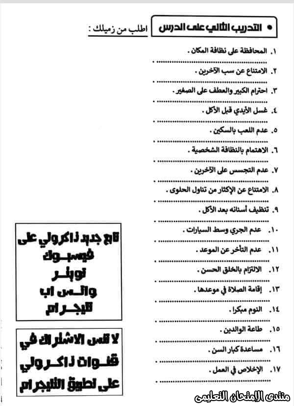 exam-eg.com_160501863495315.jpg