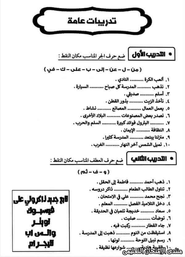 exam-eg.com_160501868704485.jpg