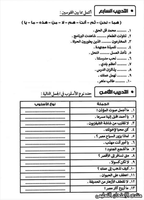 exam-eg.com_160501868706636.jpg
