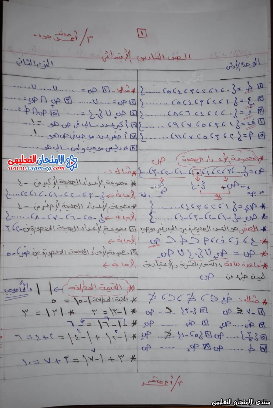 exam-eg.com_160544677392361.jpg