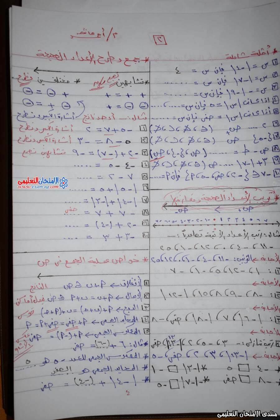 exam-eg.com_160544677398662.jpg