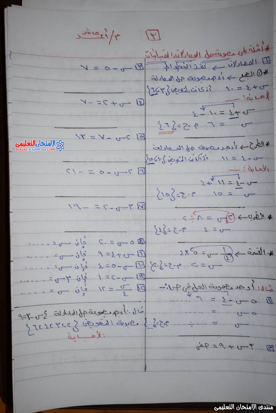 exam-eg.com_160544677404283.jpg