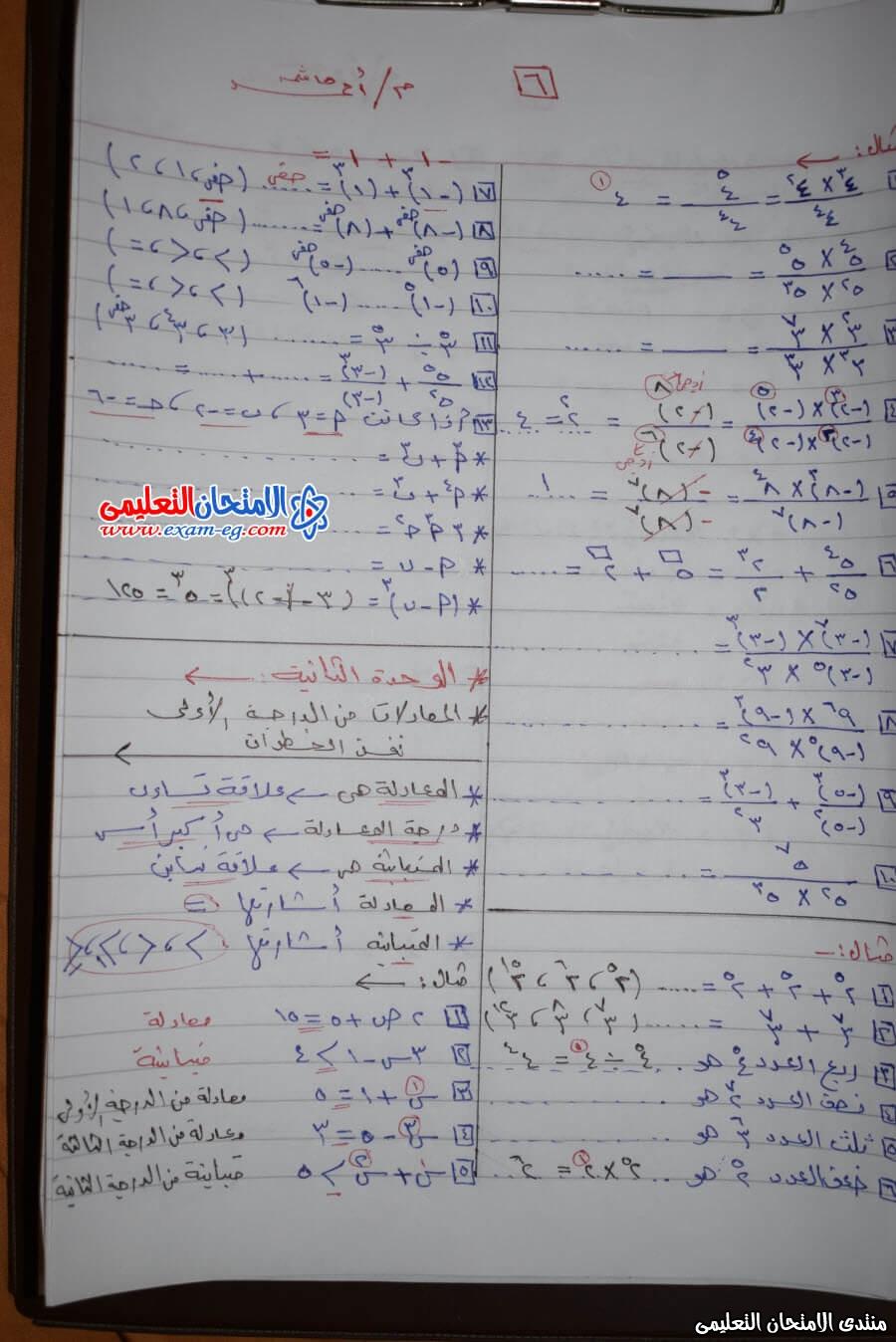 exam-eg.com_160544677420446.jpg