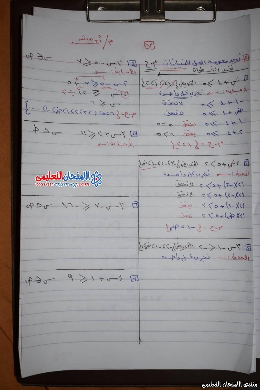 exam-eg.com_160544677426057.jpg