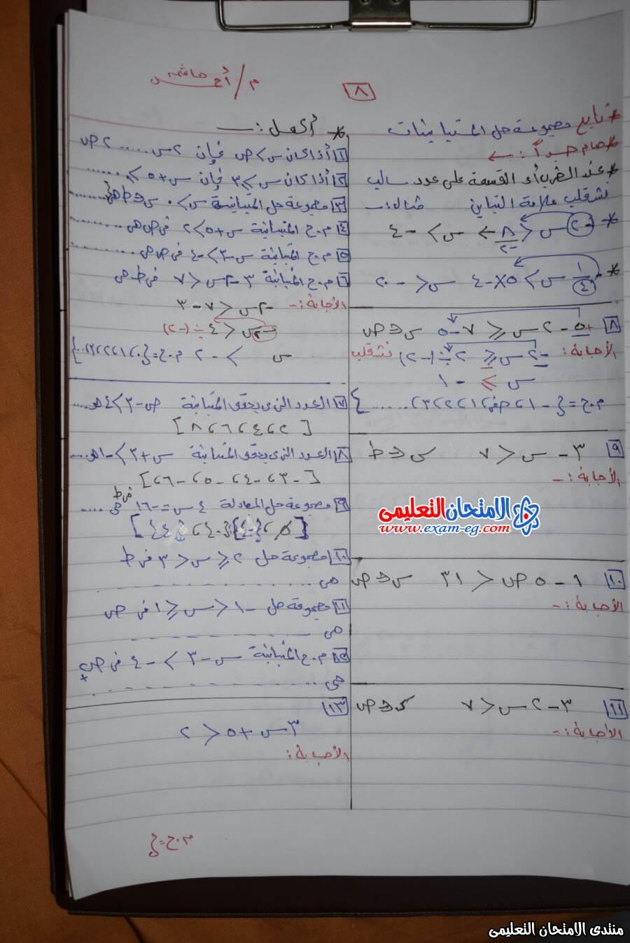 exam-eg.com_160544677431318.jpg