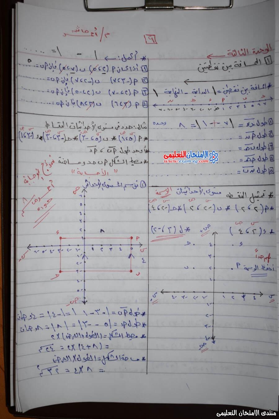 exam-eg.com_16054467743689.jpg