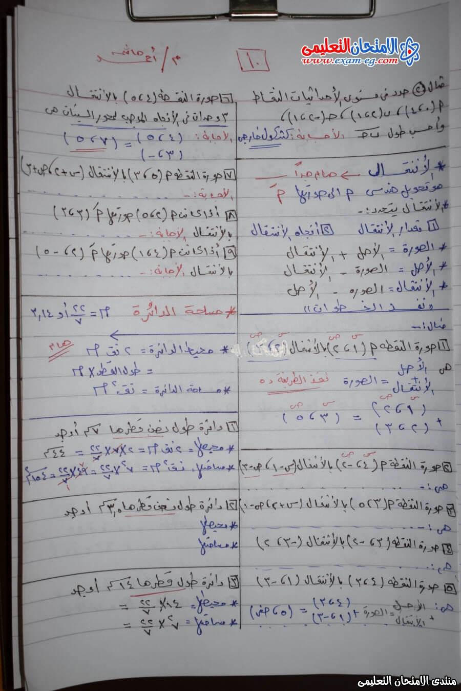 exam-eg.com_1605446774420710.jpg
