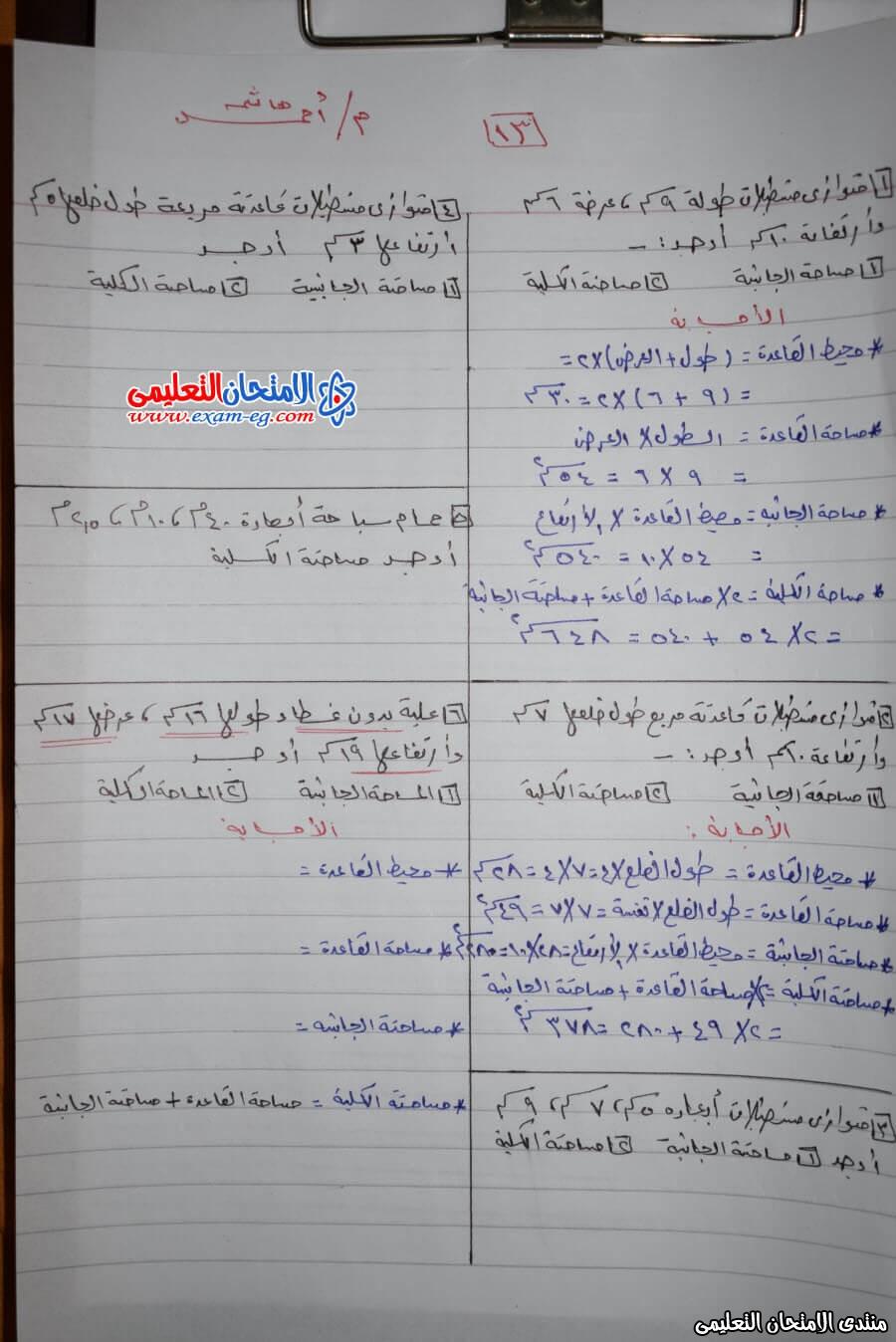 exam-eg.com_1605446774588313.jpg