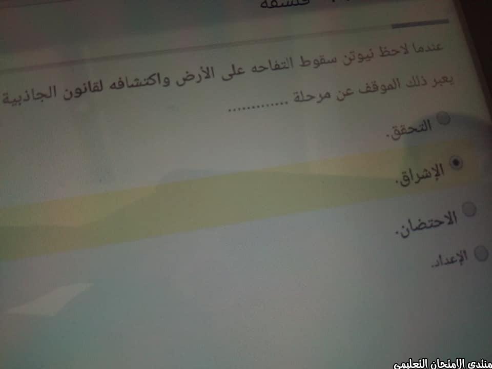 exam-eg.com_160686924166653.jpg