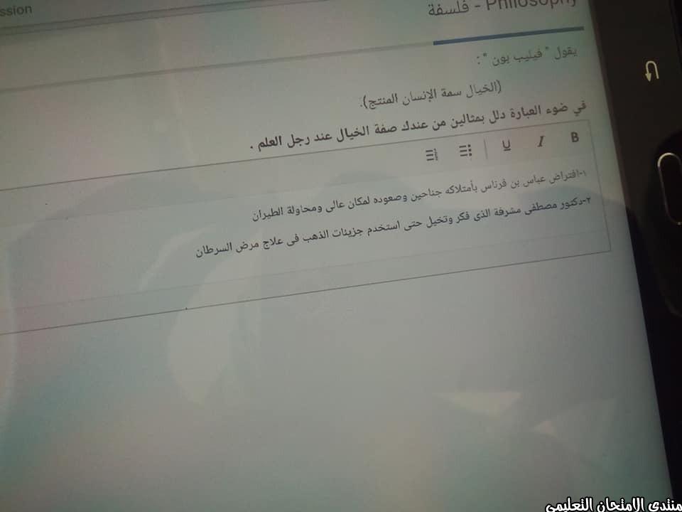 exam-eg.com_160686924169934.jpg