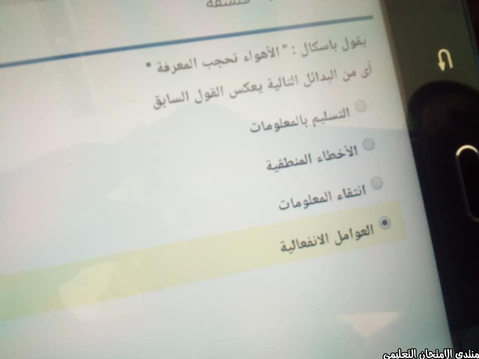 exam-eg.com_160686924176716.jpg