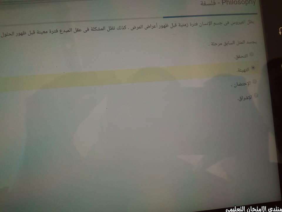 exam-eg.com_1606869241967912.jpg